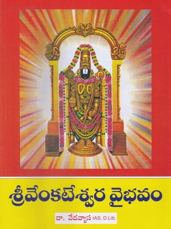 Sri Venkateswara Vaibhavam Modati Bhagamu Telugu Book By Dr. Vedavyasa