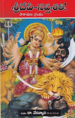 Sridevi - Saptasati Parayana GrandhamuTelugu Book By Dr. Vedavyasa