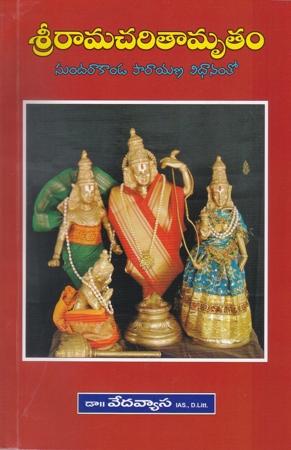Srirama Charitramrutam Telugu Book By Dr. Vedavyasa (Sundarakanda Parayana Vidhanamto)