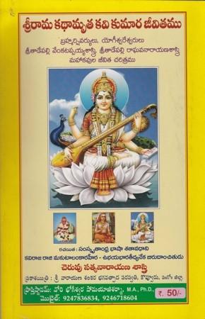 Srirama Kathamrutha Kavi Kumara Jeevitamu Telugu book By Cheruvu Satyanarayana Sastry