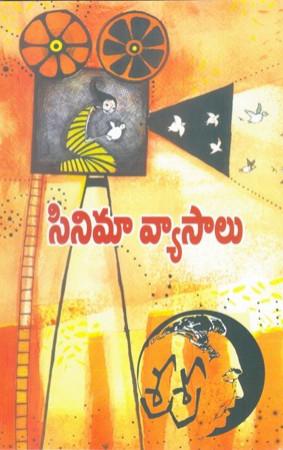 Srisri Cinema Vyasalu Telugu Book By Singampalli Ashok Kumar