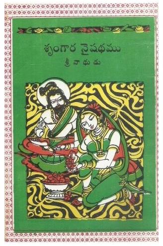 Srungara Naishadhamu Telugu Book By Srinadhudu