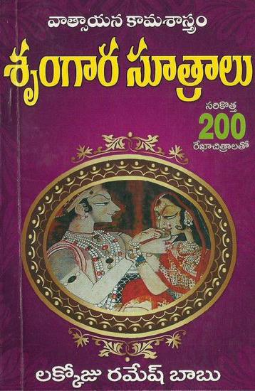 Srungara Sutralu (Vatsayana Kamasastram) Telugu Book By Lakkoju Ramesh Babu