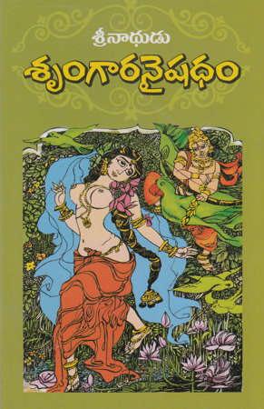 Srungaranaishadham Telugu Book By Srinadhudu