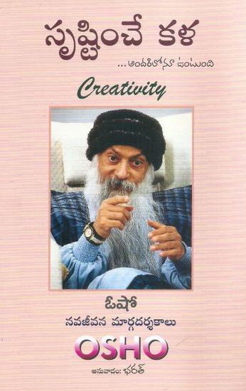 Srushtinche Kala Telugu Book By Osho