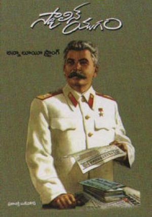 Stalin Yugam Telugu Book By Anna Lui Strong