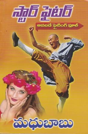 Star Fighter Telugu Novel By Madhubaabu (Madhu Babu)