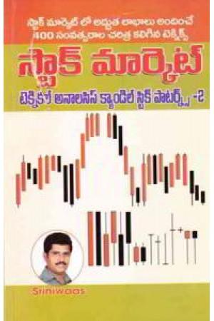 Stock Market Technical Analasis Candle Stick Patterns - 2 Telugu Book By Srinivas