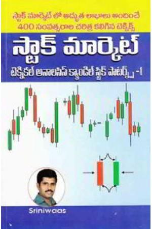 Stock Market Technical Analysis Candle Stick Patterns - 1 Telugu Book By Srinivas