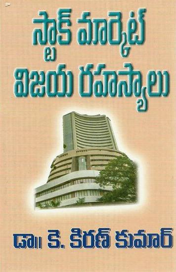 Stock Market Vijaya Rahasyalu Telugu Book By K.Kiran Kumar