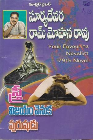 Stree Vijayam Venuka Purushudu Telugu Novel By Suryadevara Ram Mohan Rao