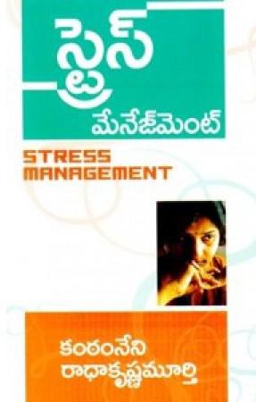 stress-management-telugu-book-by-kantamneni-radhakrishna-murthy