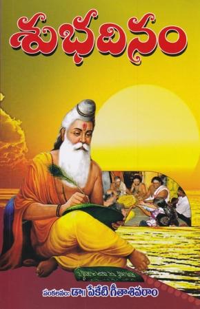 Subhadinam Telugu Book By Dr. Peketi Geetha Sivaram