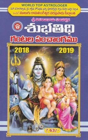 Telugu panchangam 2018
