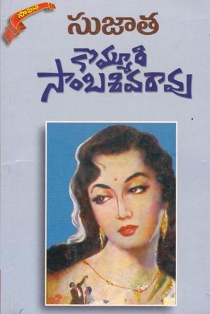 Sujata Telugu Book By Kommuri Sambasiva Rao (Novels)