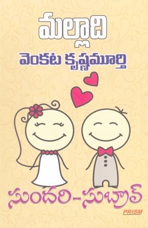 Sundari - Subraav Telugu Novel By Malladi Venkata Krishna Murthy (Novels)