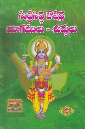 Suprasidda Aoushadha Yagamulu - Suddulu Telugu Book By Chakravarthula Padmanabha Sastry