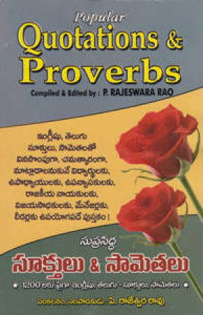 Suprasidda Sukthulu & Sametalu (Popular Quotations And Proverbs) Telugu Book By P.Rajeswara Rao