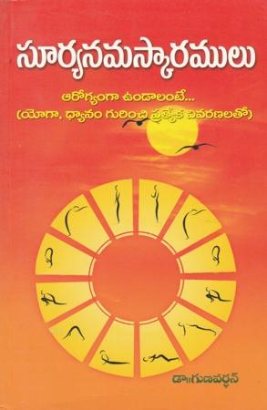 Surya Namaskaramulu Telugu Book By Dr. Gunavardhan