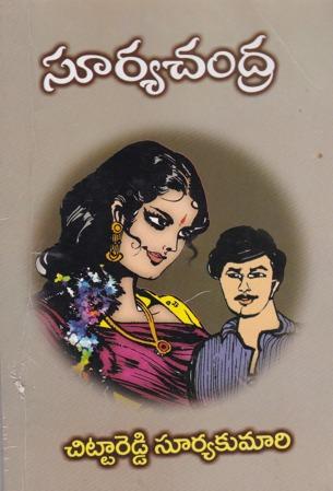 suryachandra-telugu-novel-by-chittareddy-suryakumari-novels