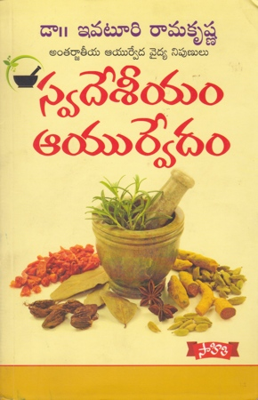 Swadeseeyam Ayurvedam Telugu Book By Dr Ivatury Ramakrishna