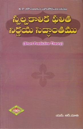 Swalpakalika Phalita Nirnaya Siddantamu Telugu Book By S.R.Nuti (Short Predictive Theory)