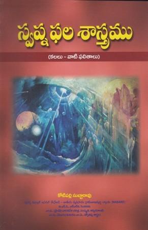 Swapna Phala Sastramu Telugu Book By Kotipalli Subbarao