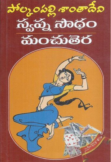 Swapna Soudham - Manchu Tera Telugu Novel By Polkampalli Santa Devi (Novels)