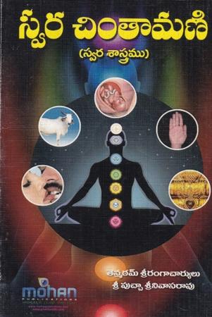 Swara Chintamani (Swara Sastramu) Telugu Book By Tenmatham Srirangacharyulu And Putcha Srinivasarao