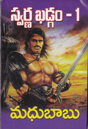 Swarna Khadgam - 1 Telugu Nove By Madhu Babu (Madhubabu)