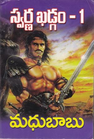swarna-khadgam-1-1-telugu-novel-by-madhubabu-novels
