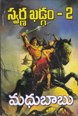 Swarna Khadgam - 2 Telugu Nove By Madhu Babu (Madhubabu)
