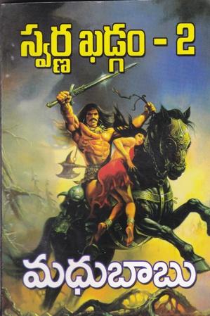 swarna-khadgam-2-2-telugu-novel-by-madhubabu-novels