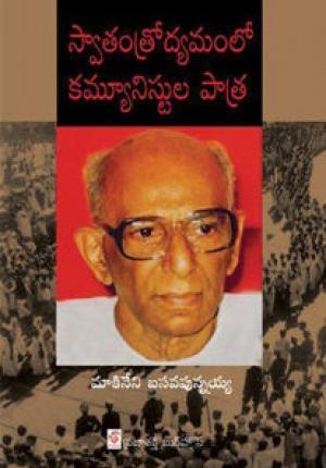 Swatantrodyamamlo Communistula Patra Telugu Book By By Makineni Basava Punnaiah