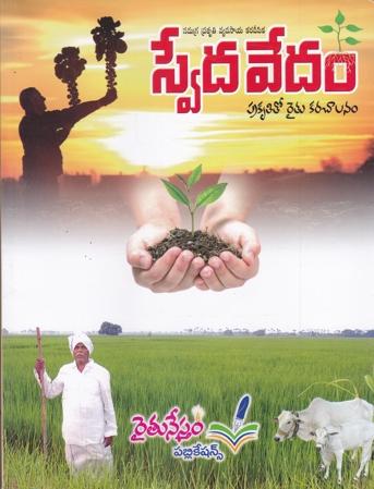 Sweda Vedam Telugu Book By Pro Kosaraju Chandra Sekhara Rao