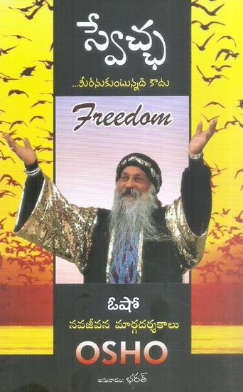 Swetcha (Freedom) Meeranukunnadi Kadu Telugu Book By Osho(Translated By Bharat)
