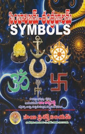 Symbolism - Tantrajalam Telugu Book By K.Atchireddy (Dr. K Atchi Reddy)
