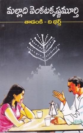 Tadanki - The Third Telugu Novel By Malladi Venkata Krishnamurthy (Novels)