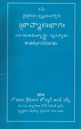 Taittireeya Krushnayajurveda Brahmana Bhagaha Telugu Book By Gomatham Narayana Jyotisha Kena