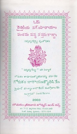 Taittireeya Saghitaayaam Panchama Shashta Sapthama Kanda Telugu Book By Gomatham Narayana