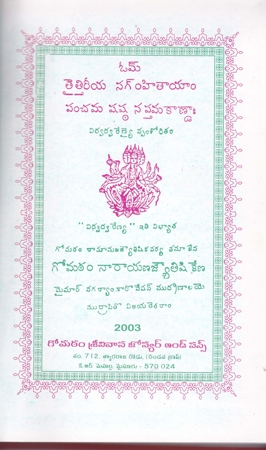 Taittireeya Sagmhitaayaam Panchama Shasta Saptama Kanda Telugu Book By Gomatham Narayana