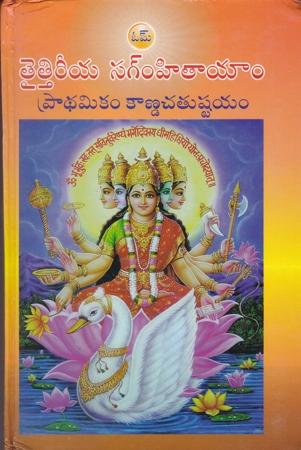 Taittireeya Sagmhitaayam Telugu Book By Gomatham Narayana Jyothishkeni