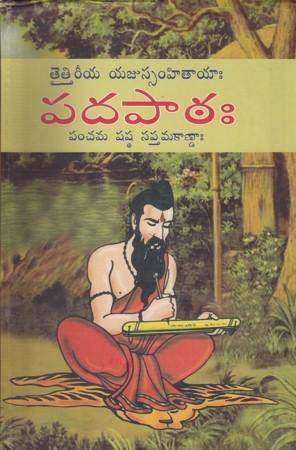 Taittireeya Yajussamhitaayaa Padapathaha (Pamchama - Shashta - Sapthama Kandaha) Telugu Book By Gomatham Narayana Jyotisha Kena
