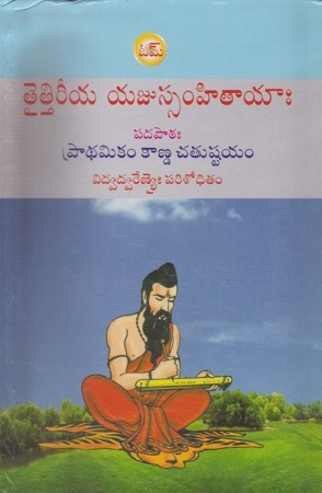 Taittireeya Yajussamhitaayaa (Pradhamika Kanda Chatushtayam) Telugu Book By Gomatham Narayana Jyotisha Kena