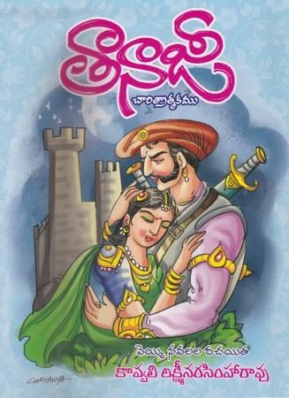 Tanajee Telugu Book By Kovvali Lakshmi Narasimha Rao