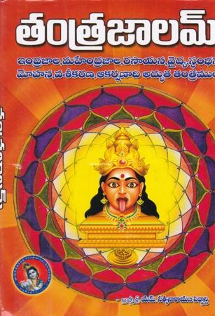 Tantra Jalam Telugu Book By M.Satyanarayana Siddanti