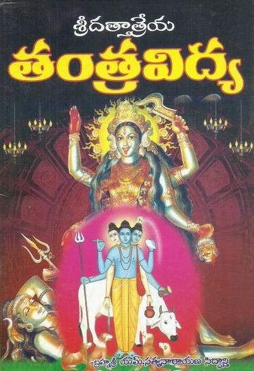 Tantra Vidya Telugu Book By M.Satyanarayana Siddanti