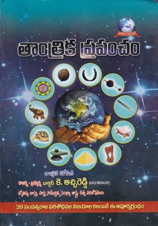 Tantrika Pranpancham