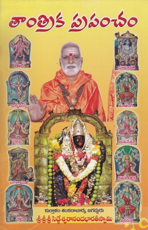 tantrika-prapancham-telugu-book-by-sri-siddeswarananda-bharatee-swamy-mantra-sastralu-mantralu-yantralu