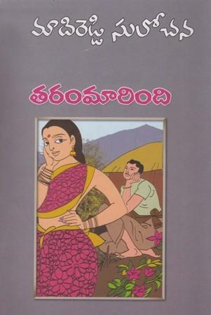 Taram MaarindiTelugu Novel By Madireddy Sulochana